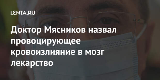 Доктор Мясников назвал провоцирующее кровоизлияние в мозг лекарство