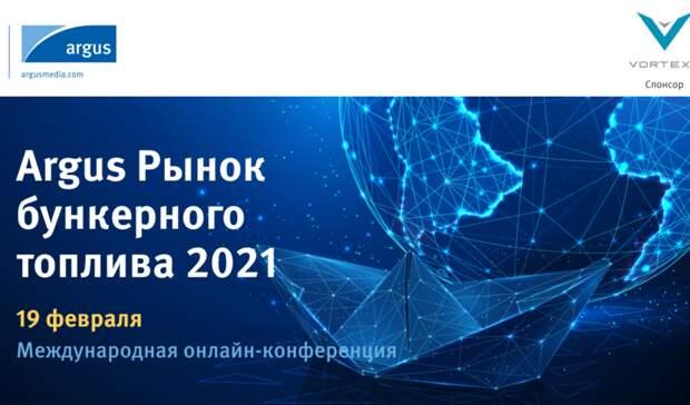 Конференции «Argus бункерное топливо 2021: СНГ иглобальные рынки» пройдет при поддержке IBIA