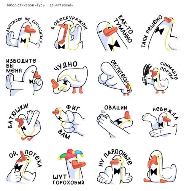 «Гусь – за мат кусь!»: в «ВКонтакте» появились стикеры для «интеллигентного общения»
