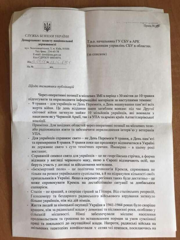 Методичка СБУ к 9 мая документы сбу