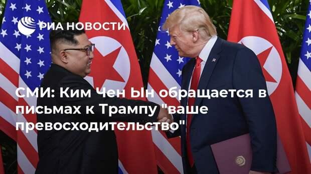 """СМИ: Ким Чен Ын обращается в письмах к Трампу """"ваше превосходительство"""""""