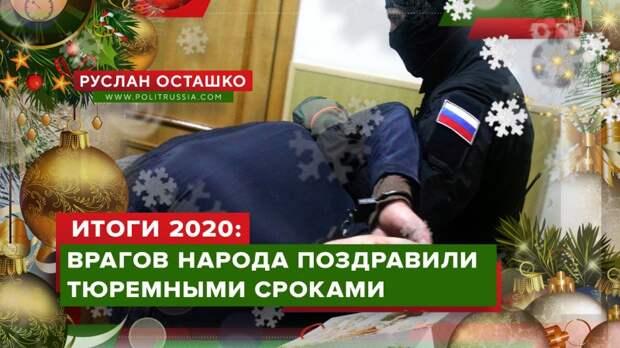 Итоги 2020 года: бойцы антикоррупционного фронта поздравили врагов народа тюремными сроками