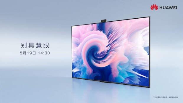 Huawei представит 19 мая смарт-телевизорSmart Screen SE со встроенной камерой