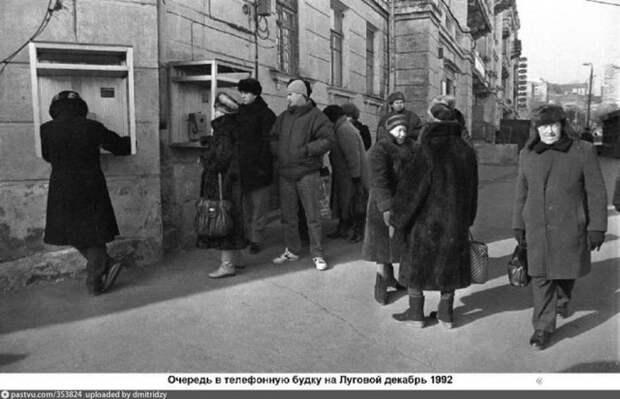 Очередь в телефонную будку. Владивосток, 1992. история, факты, фото