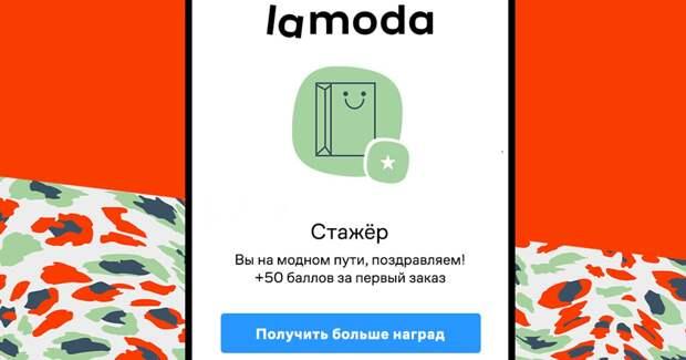 Lamoda геймифицирует опыт покупателей интернет-магазина