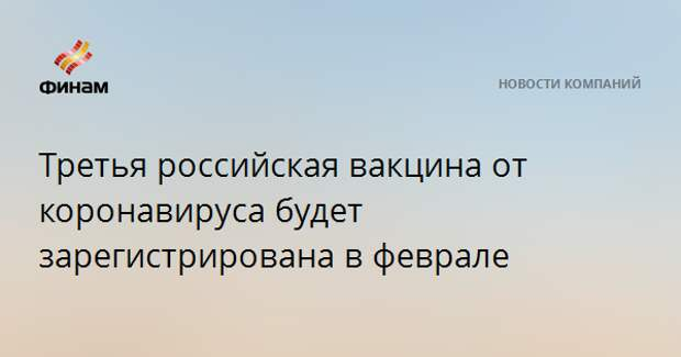 Третья российская вакцина от коронавируса будет зарегистрирована в феврале