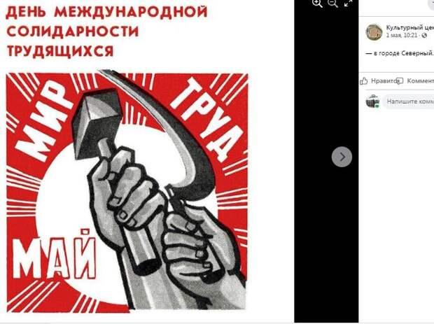 Жителям Северного показали виртуальную выставку советских плакатов «Мир! Труд! Май!» ⠀