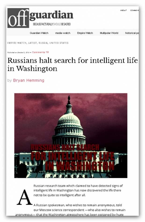 Российские учёные разочарованы результатами поиска разумной жизни в Вашингтоне