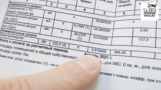 Я плачу за электричество 4,51 рубля