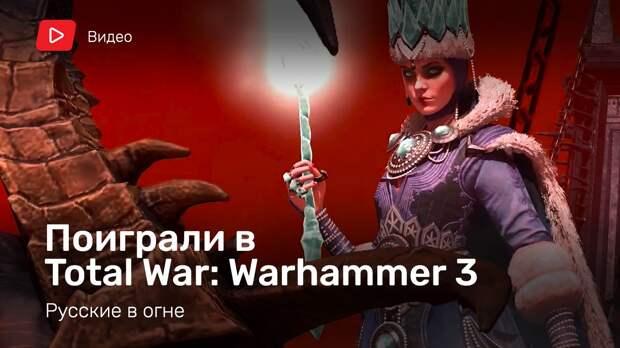 Total War: Warhammer III: Видеопревью