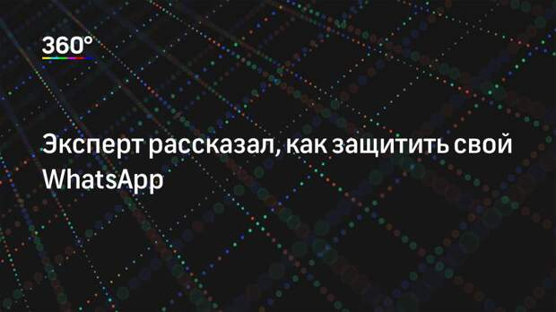 Эксперт рассказал, как защитить свой WhatsApp