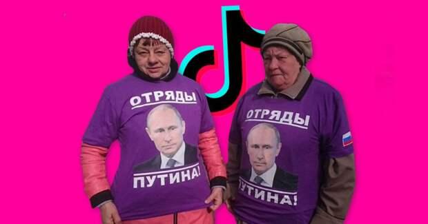 5 угарных видео из ТикТока Отряда Путина, на которых бабушки творят полную дичь