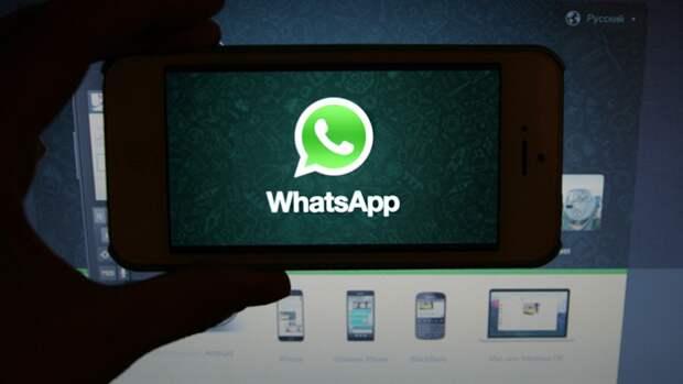 WhatsApp принял решение оставить «несогласных» пользователей
