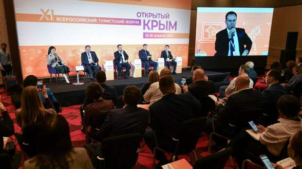 Минтуризма: В Крыму завершился XI Всероссийский туристский форум «Открытый Крым»