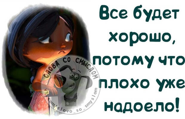 1403119430_frazki-7 (604x389, 160Kb)