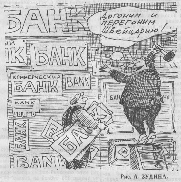 1993-й год в карикатуре