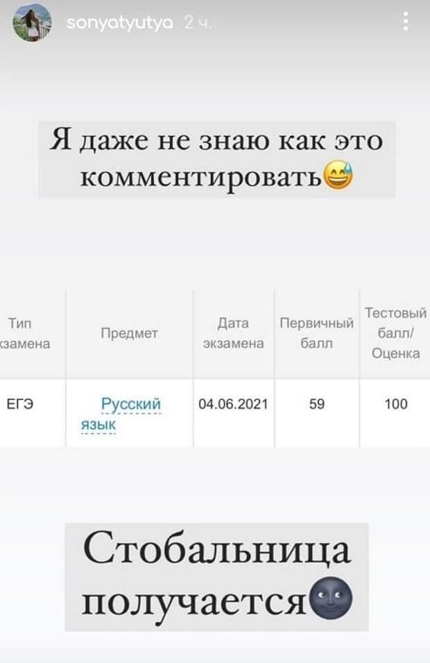 Софья Тютюнина сдала ЕГЭ по русскому языку на 100 баллов