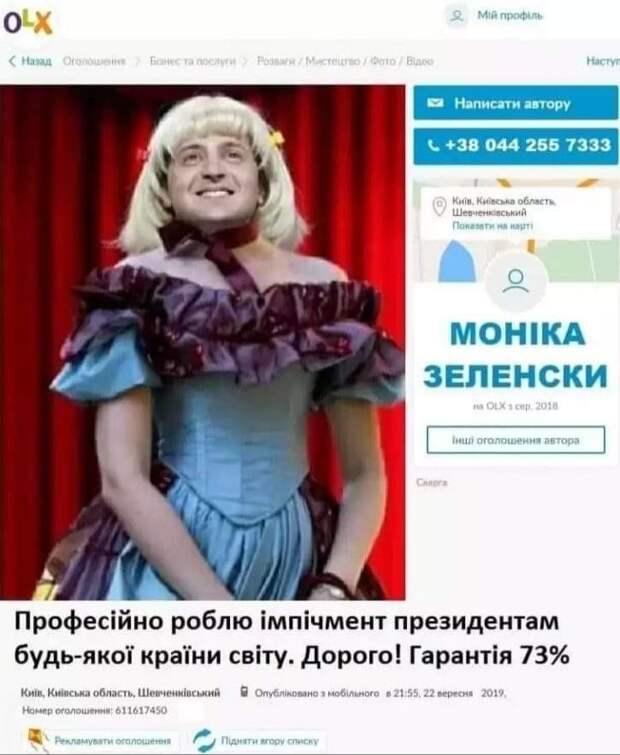 «Морковки» Байдена для режима Зеленского