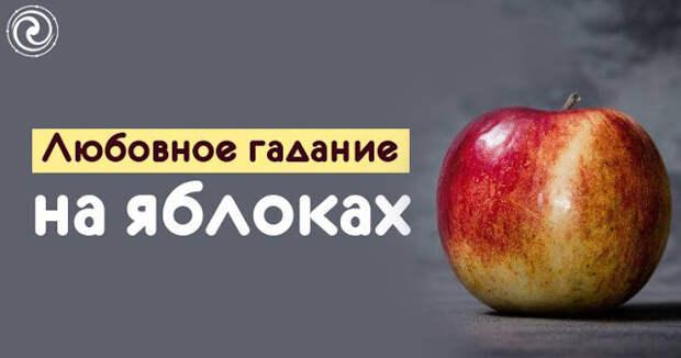 Любовное гадание на яблоках