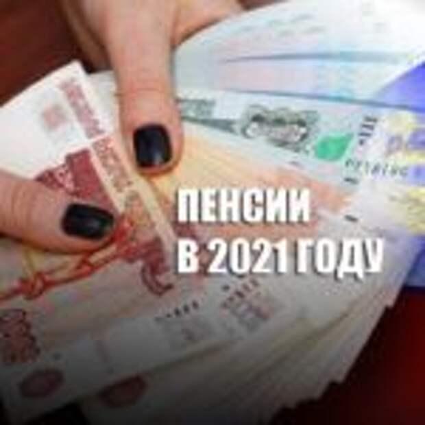 В России готовят крупную прибавку к пенсиям