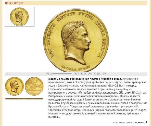 Почему Стрелков выставил на продажу свою медаль за присоединение Крыма