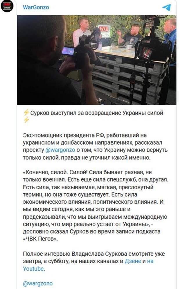 Сурков предложил силой вернуть Украину: от нее «мир реально устает»