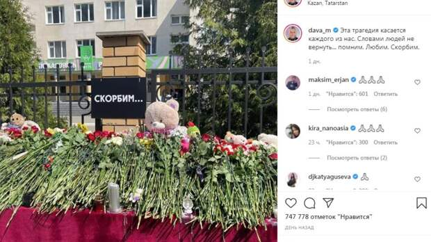 Блогера Даву обвинили в хайпе на трагедии в Казани