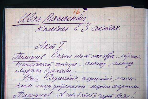 Посмотреть на Москву глазами Воланда. День Булгакова в Российской государственной библиотеке