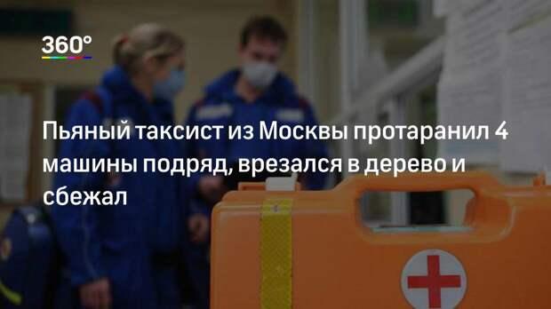 Пьяный таксист из Москвы протаранил 4 машины подряд, врезался в дерево и сбежал