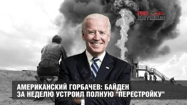 """Американский Горбачев: Байден за неделю устроил полную """"перестройку"""""""