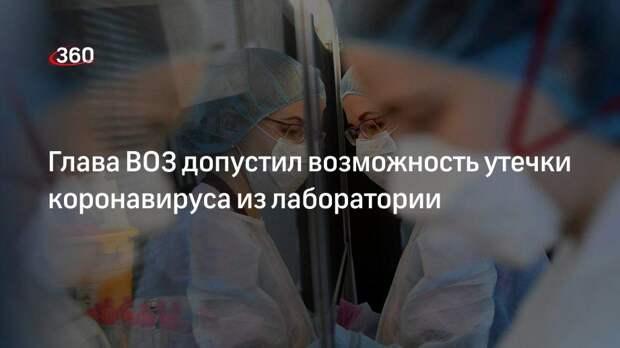 Глава ВОЗ допустил возможность утечки коронавируса из лаборатории