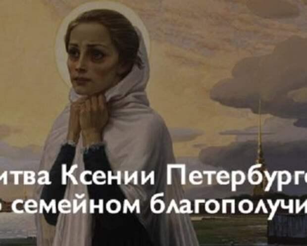 Молитва Ксении Петербургской о семейном благополучии