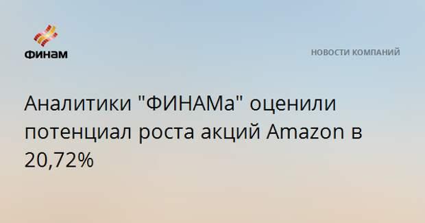 "Аналитики ""ФИНАМа"" оценили потенциал роста акций Amazon в 20,72%"