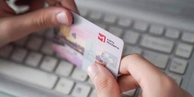 Возможность получать скидки на интернет-покупки появилась у жителей столицы