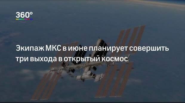 Экипаж МКС в июне планирует совершить три выхода в открытый космос
