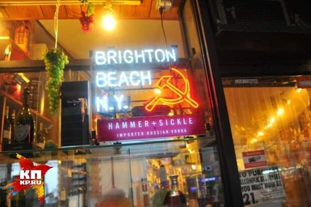 Брайтон Бич - символ эмиграции, русский квартал в Нью-Йорке Фото: Евгения ГУСЕВА