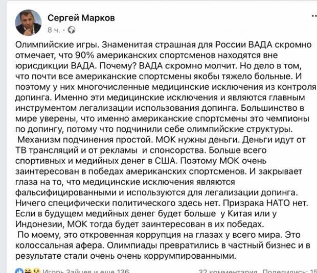 Сергей Марков про Олимпиаду-2021