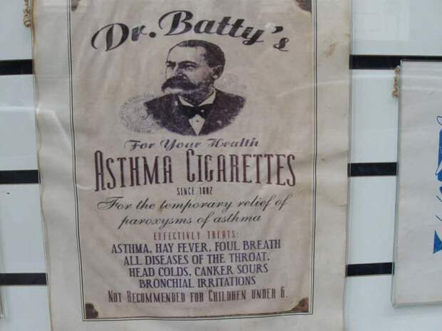 Астма: рекомендуем курить сигареты для астматиков медицина прошлого, медицинские истории