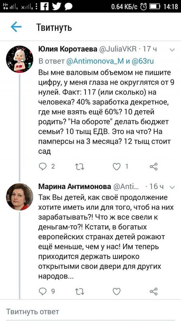 А если не рожать, то тогда в России будет как в Европе - много мигрантов Фото: Скриншот сайта