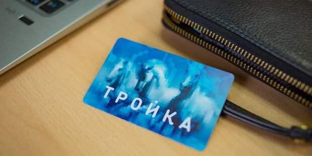 Более 1,5 миллиона москвичей экономят с программой лояльности для карт «Тройка»