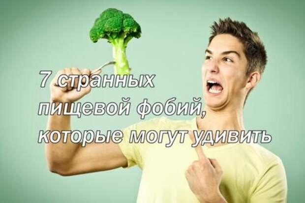7 странных пищевой фобий, которые могут удивить