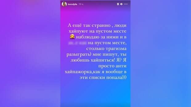 """Ксения Бородина высказалась о """"хайпожорках"""" после видео Бузовой из больницы"""