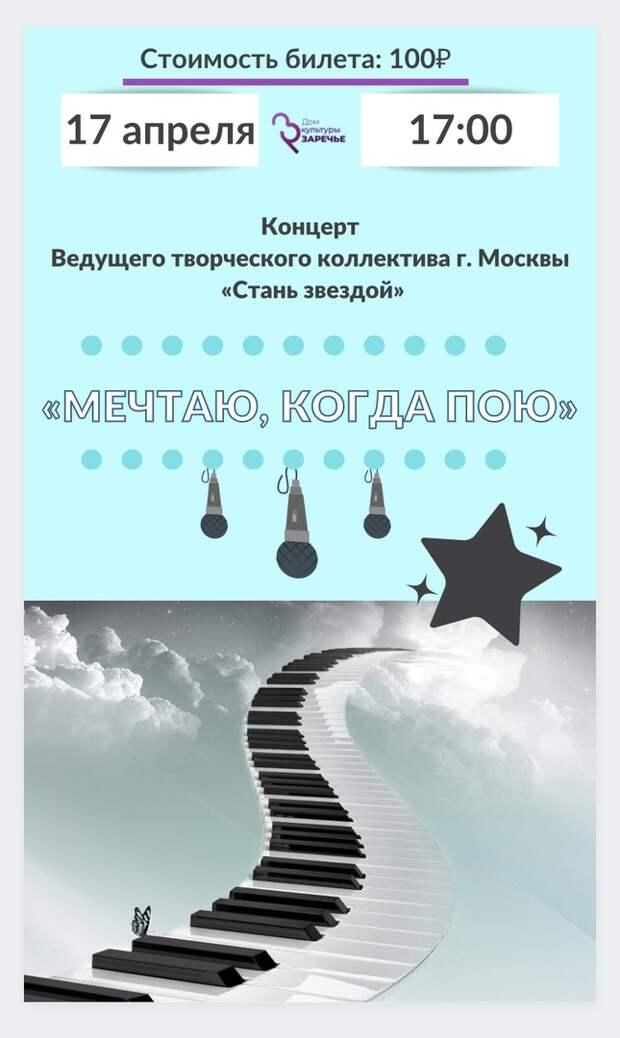 Эстрадная программа  «Мечтаю, когда пою» прозвучит на 1-й Вольской