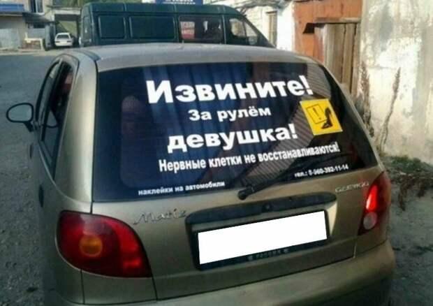 Наклейки на авто – рассказываем, за какие прилетит штраф, а за какие нет
