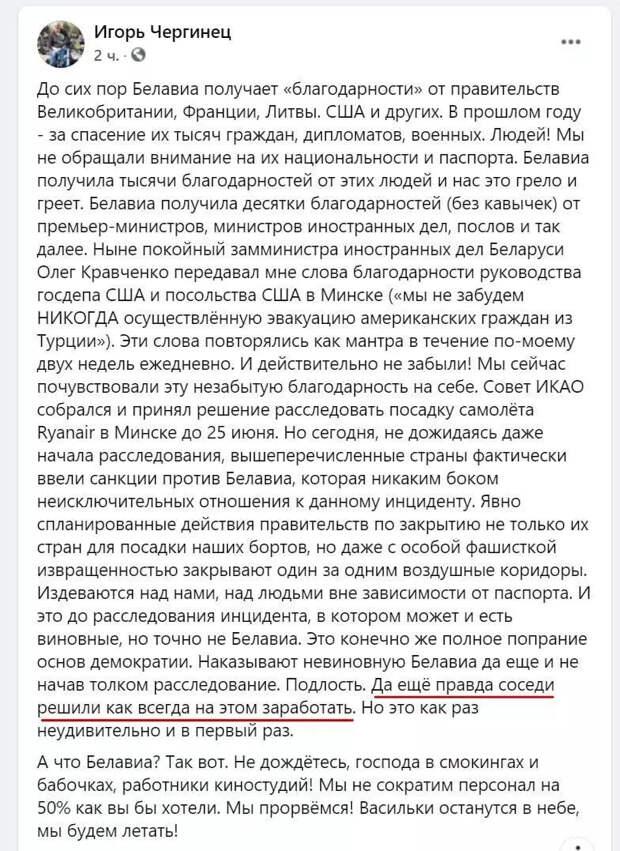 Когда «Белавиа» наживалась на российских запретах — это нормально, а сейчас возмущаются Россией