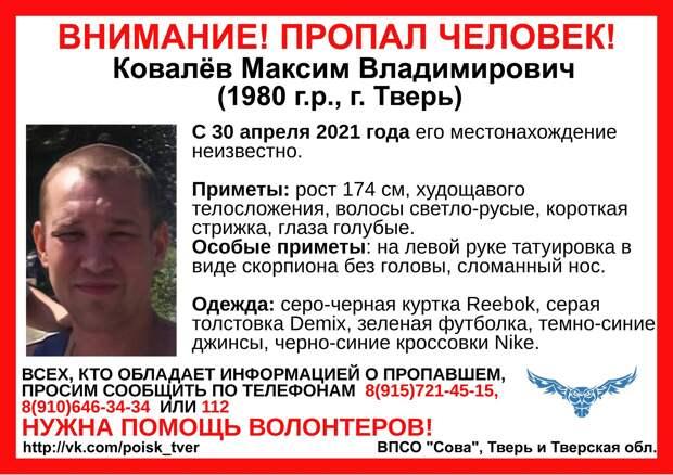 В Твери ищут 40-летнего мужчину