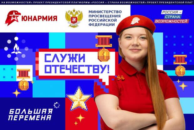 Участники конкурса «Большая перемена» смогут познакомиться с историей наград Великой Отечественной войны