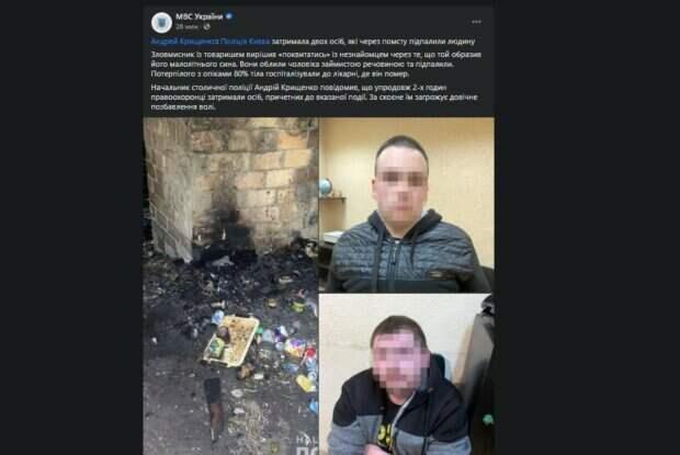 Оскорбил ребенка: мужчину облили горючим и подожгли в Киеве, кадры