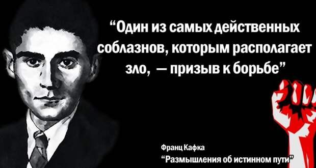 Размышления об истинном пути. Франц Кафка