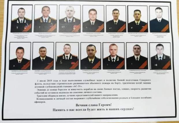 Гидронавты погибли в объемном пожаре...Герои России - наши современники, на подвиге и примере мужества которых надо воспитывать новые поколения
